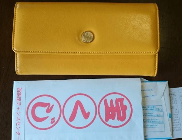 黄虎發財財布を買いました