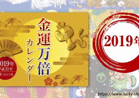 2019 金運万倍カレンダー!水晶院