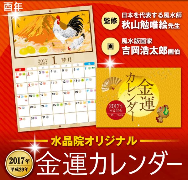 水晶院の2017年、金運カレンダー 酉年!