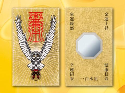 水晶院ラッキーショップのフクロウ開運符は九種類あります