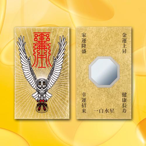 九星財運符・金持九星財運符・九星福来開運符は水晶院ラッキーショップから9種類もでている開運符らしい!