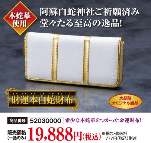 白蛇本財布はホンモノの革財布です