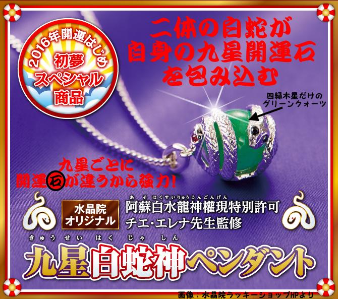 チラシや新聞でおなじみの水晶院の九星白蛇神ペンダントは2016年最初のスぺシャル商品です。