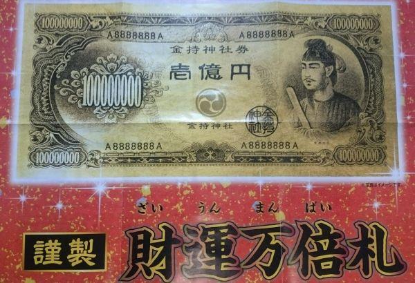 水晶院に財運万倍札(一粒万倍札)という金持神社券があるのを知ってる?