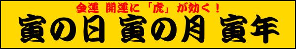 吉祥日、開運日「寅の日」「寅の月」に買うおすすめの金運財布と縁起物
