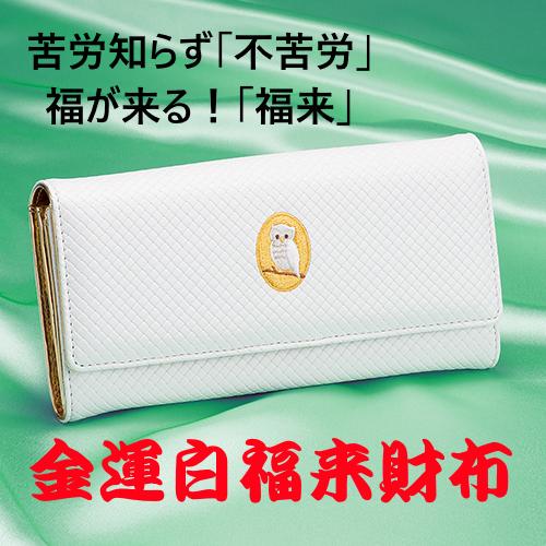 水晶院の新しい白フクロウ財布
