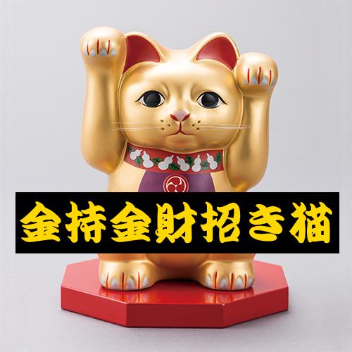 水晶院ラッキーショップの金持ち金財招き猫