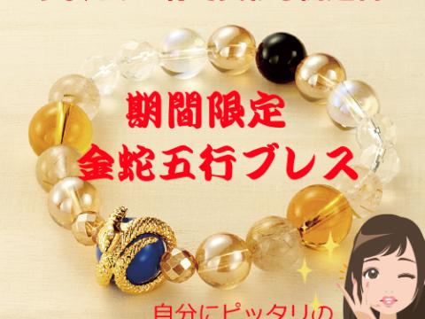 水晶院 金運五行ブレス1