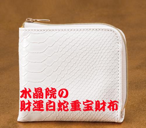 財運白蛇重宝財布はコンパクトです
