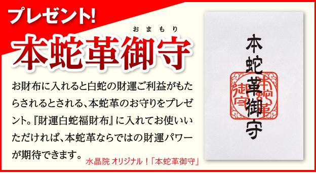 阿蘇の白蛇神社で祈祷済の本蛇革の御守りが特典で付いてくる水晶院の財運白蛇福財布1888円