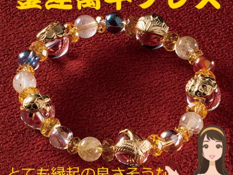 水晶院の金運萬年ブレス