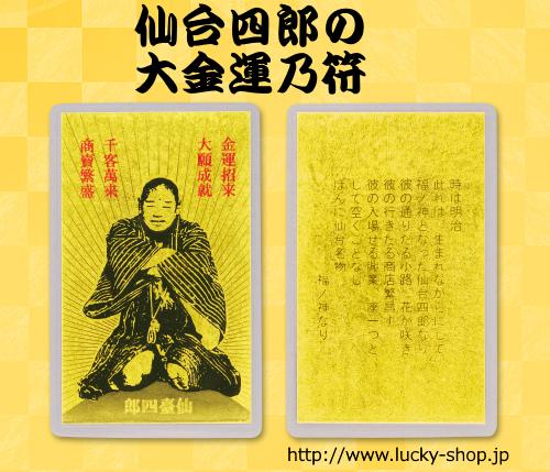 仙台四郎の大金運の符