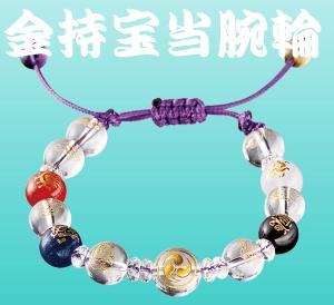 十一神の金持宝当腕輪とは