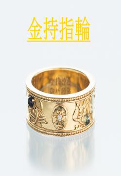 金持ち指輪