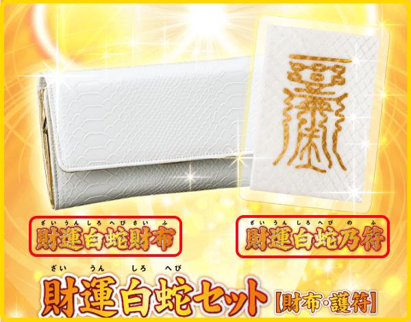 白蛇財布と白蛇護符のセット