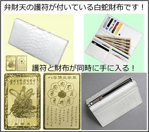 白蛇財布に弁財天の護符が付いています