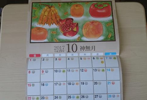 2017水晶院金運カレンダー酉