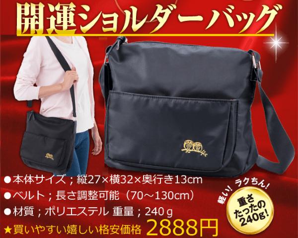 水晶院 開運ショルダーバッグ2888円