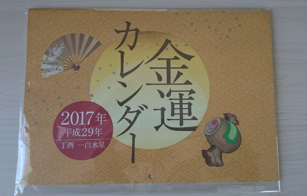 2017 水晶院 金運カレンダー