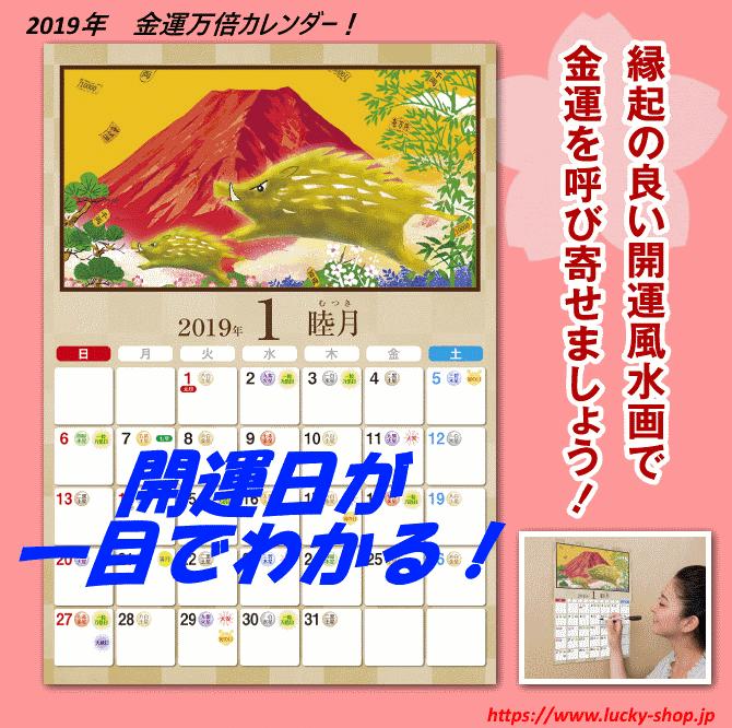 2019年 金運万倍カレンダー!水晶院 ラッキーショップ