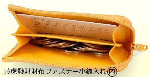 お財布の中も黄色です