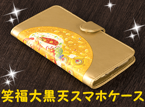 出た!【笑福大黒天】縁起のいいスマホケース!