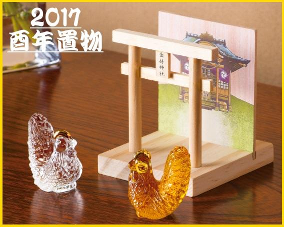 2017年酉年の置物「鶏」