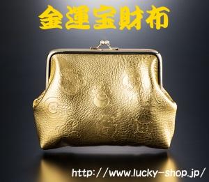 水晶院 金運宝財布