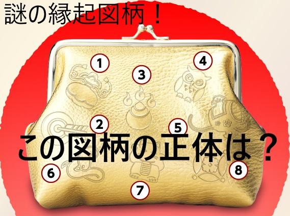 金運宝財布