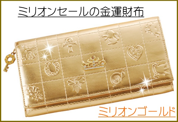 ミリオンゴールド 財布