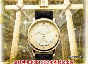 金持腕時計(男性用)