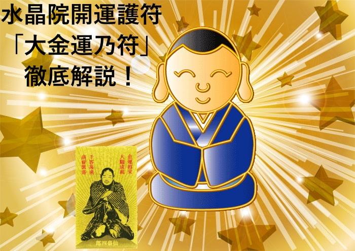水晶院 開運護符 大金運乃符で仙台四郎効果を得る!