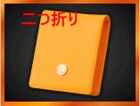 二つ折りタイプ 黄虎發財財布
