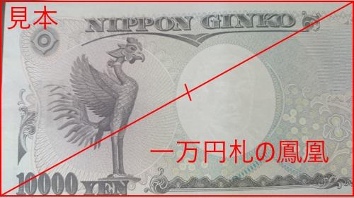 壱萬円札に描かれている霊鳥鳳凰