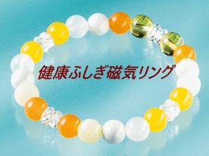 画期的!水晶院の健康ふしぎ磁気リングという名の開運ブレス!?