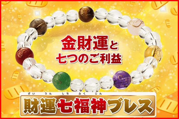 水晶院の財運七福神ブレス