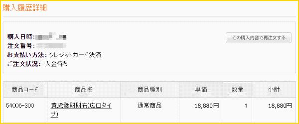黄虎發財財布買ってみた!購入履歴!コレで届きます!