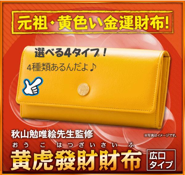 黄虎發財財布は4種類