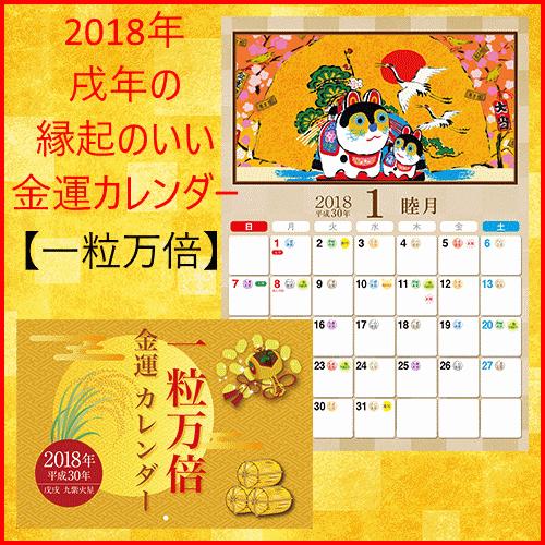 水晶院2018年のカレンダー