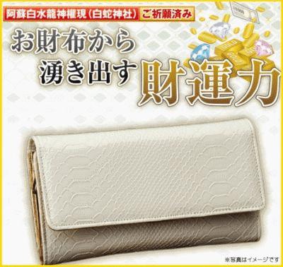 ロングセラーの財運白蛇財布