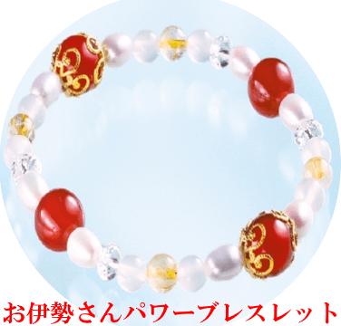 水晶院のお伊勢さんパワーブレスレット!!