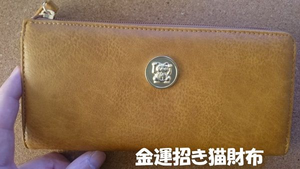 金運招き猫財布レビュー画像です