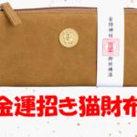 金運招き猫財布の画像
