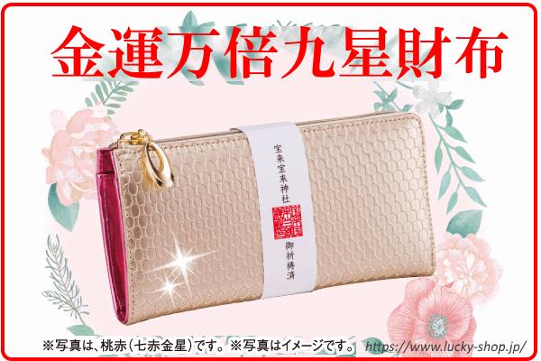 金運万倍九星財布を買う理由は?自分の九星財布が簡単に選べる早見表あり!
