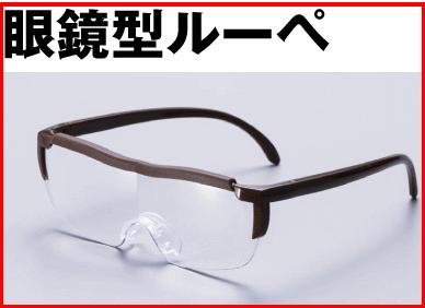 メガネ型ルーペの特典