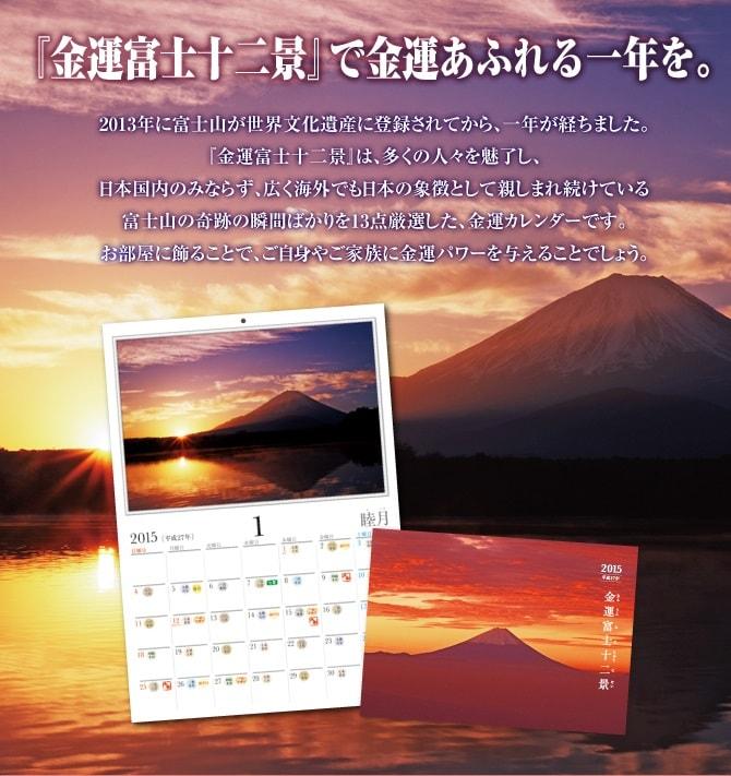 2015金運風水富士カレンダー未年