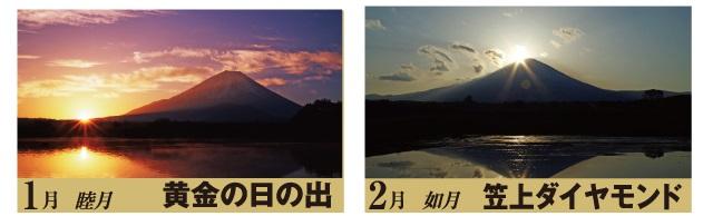 2015年 金運富士十二景 写真カレンダー