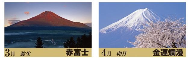 2015年 金運富士十二景 写真カレンダー3月4月