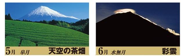 2015年 金運富士十二景 写真カレンダー5月6月