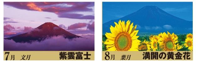 2015年 金運富士十二景 写真カレンダー7月8月